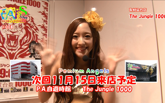 FIATS #008 The Jungle 1000でアイ活♥
