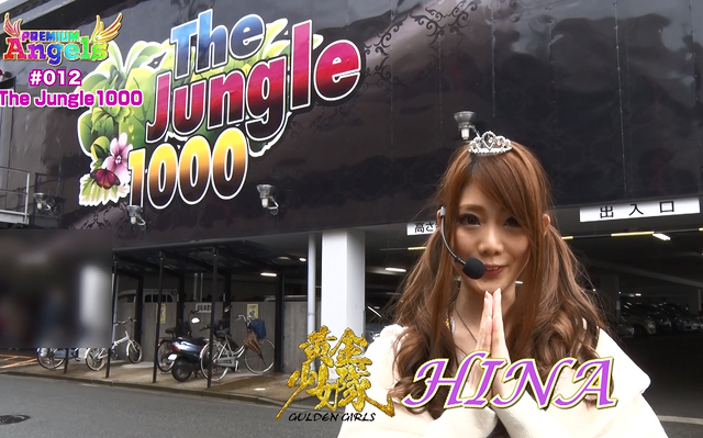 PREMIUM Angels #012 The Jungle 1000でコレクト!